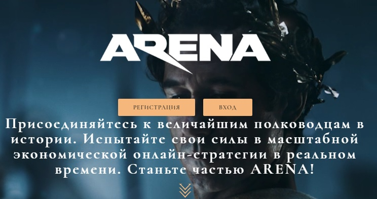 Arena-game