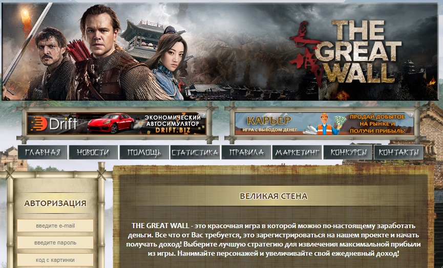 Greatwall-game